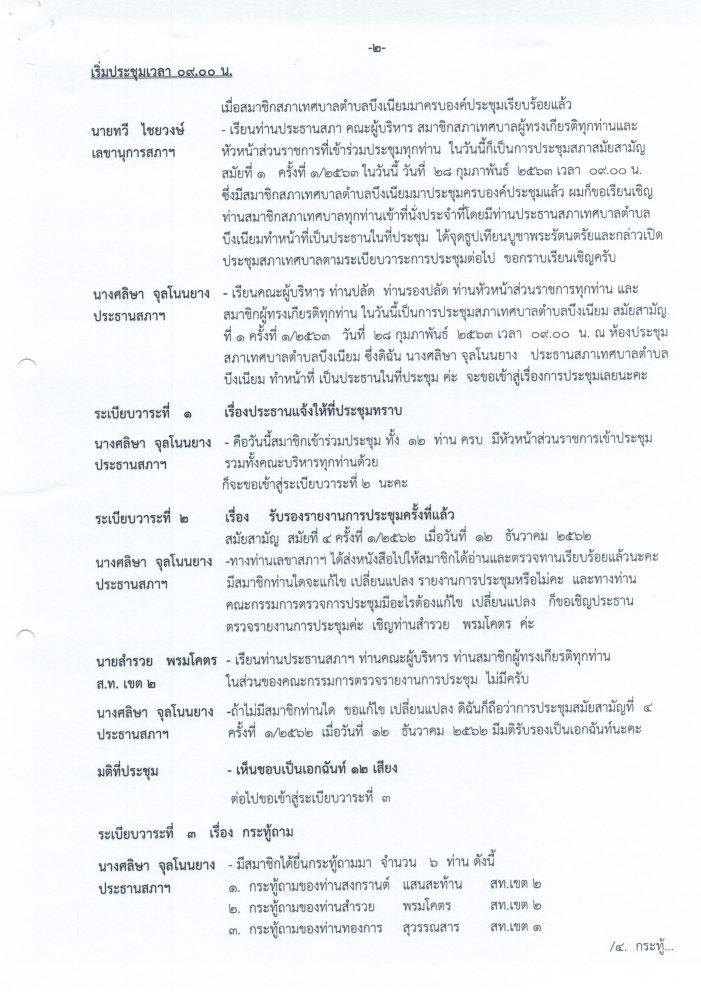 รายงานการประชุมสามัญ1 ครั้งที่1 6317082563_0001