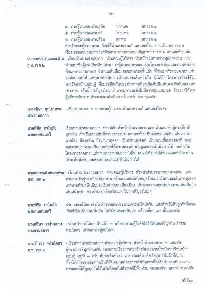 รายงานการประชุมสามัญ1 ครั้งที่1 6317082563_0002