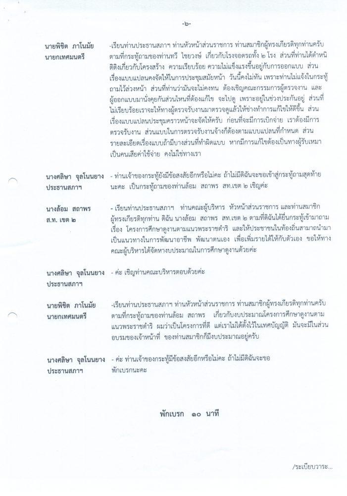 รายงานการประชุมสามัญ1 ครั้งที่1 6317082563_0005