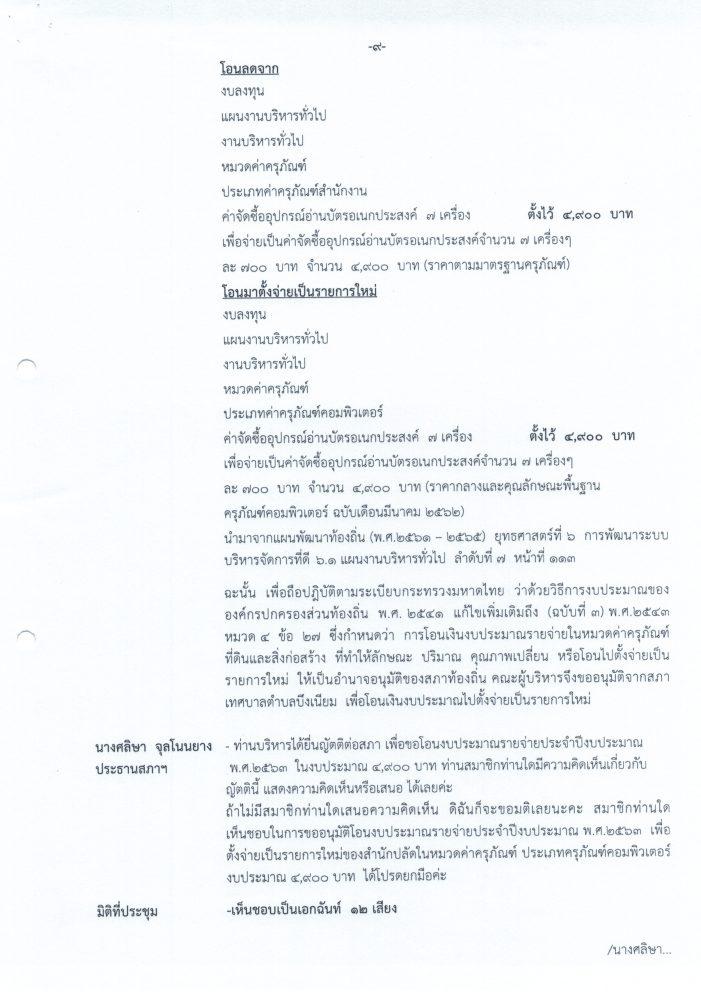 รายงานการประชุมสามัญ1 ครั้งที่1 6317082563_0008