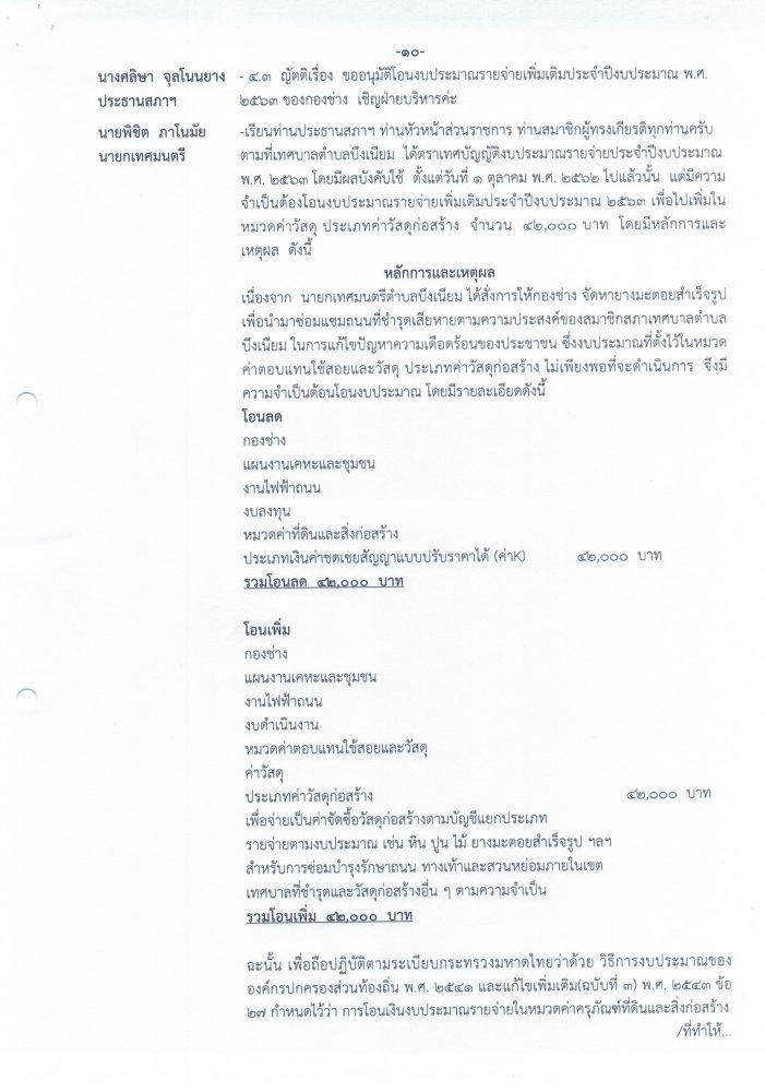 รายงานการประชุมสามัญ1 ครั้งที่1 6317082563_0009