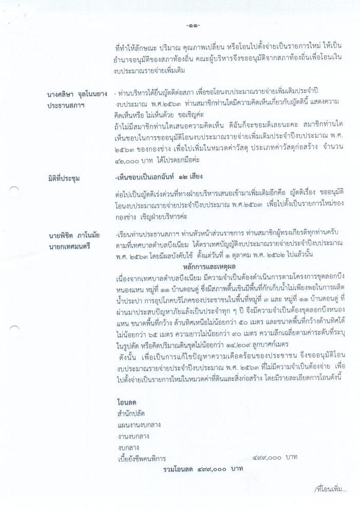 รายงานการประชุมสามัญ1 ครั้งที่1 6317082563_0010