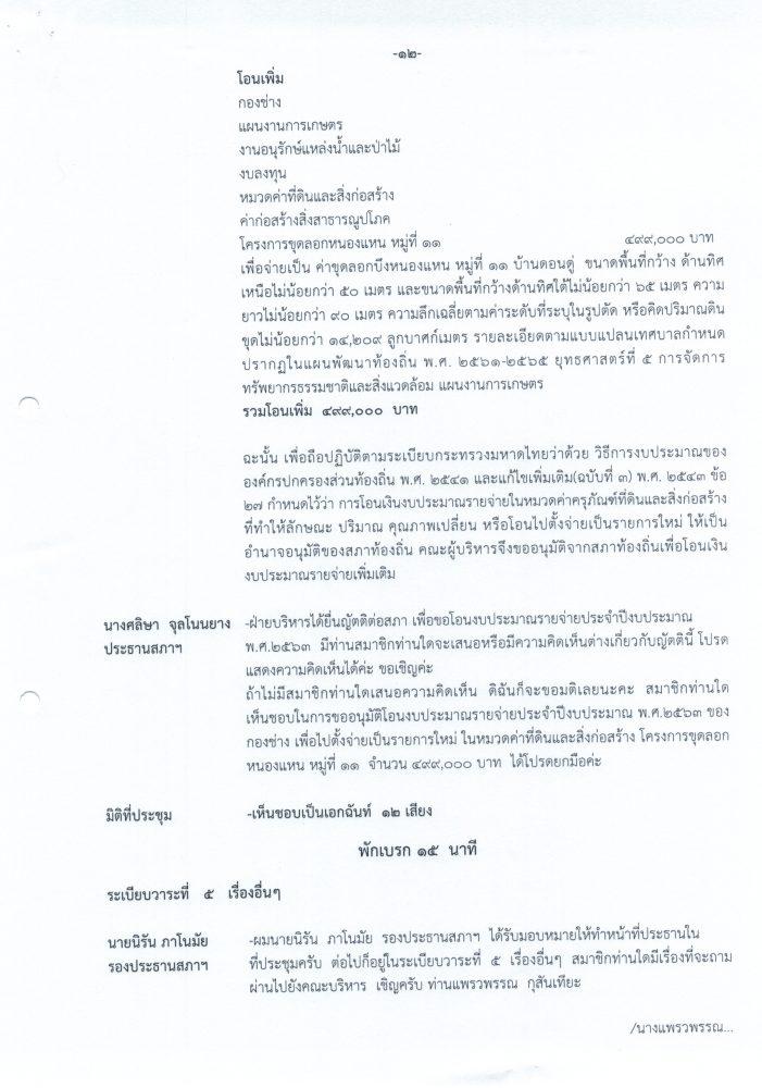 รายงานการประชุมสามัญ1 ครั้งที่1 6317082563_0011