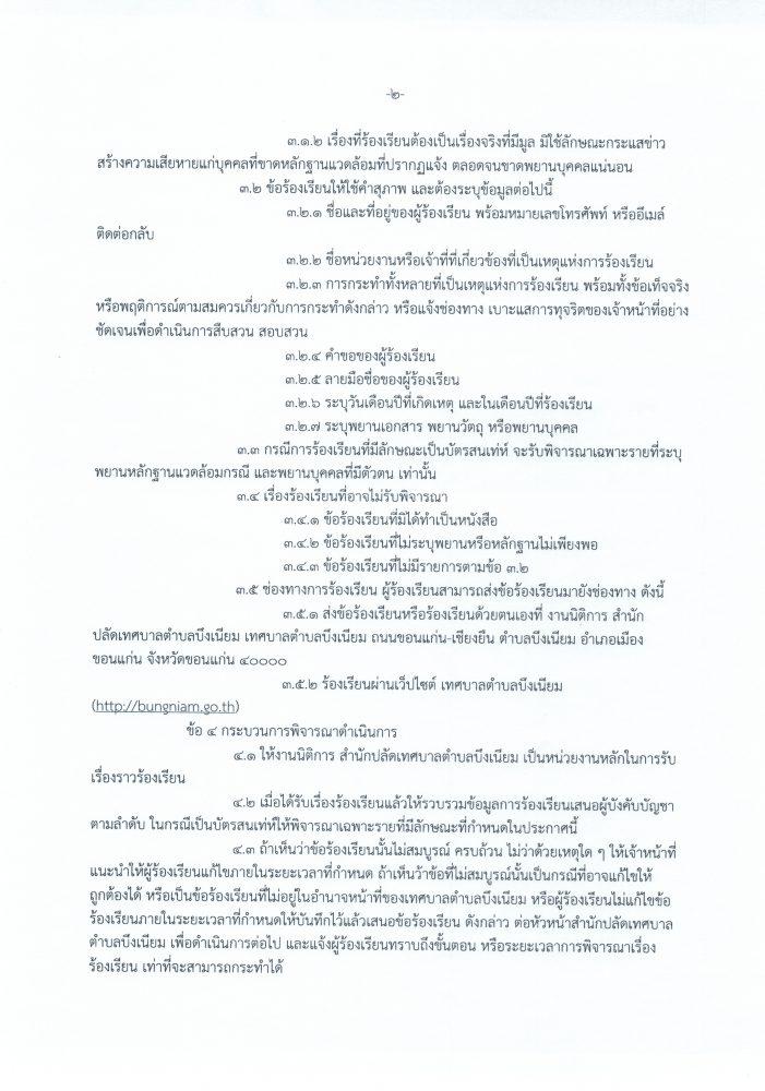 ประกาศมาตรการจัดการเรื่องร้องเรียนการทุจริต20062562_0001
