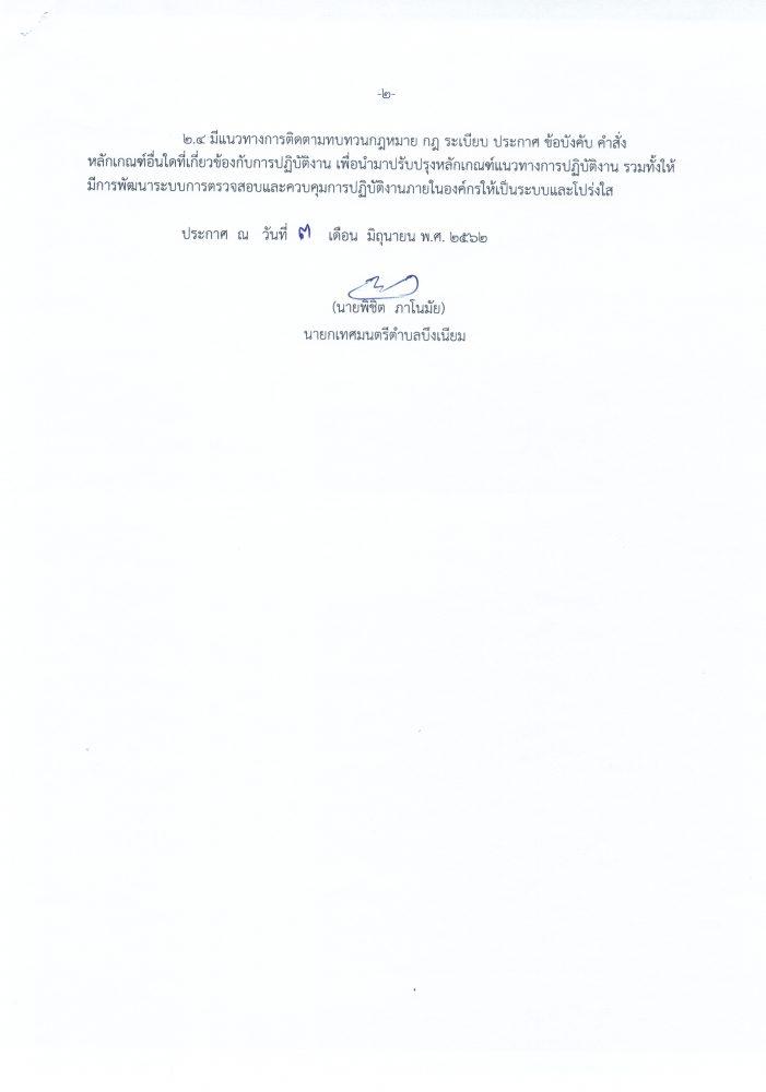 ประกาศมาตรการตรวจสอบการใช้ดุลยพินิจ20062562_0001