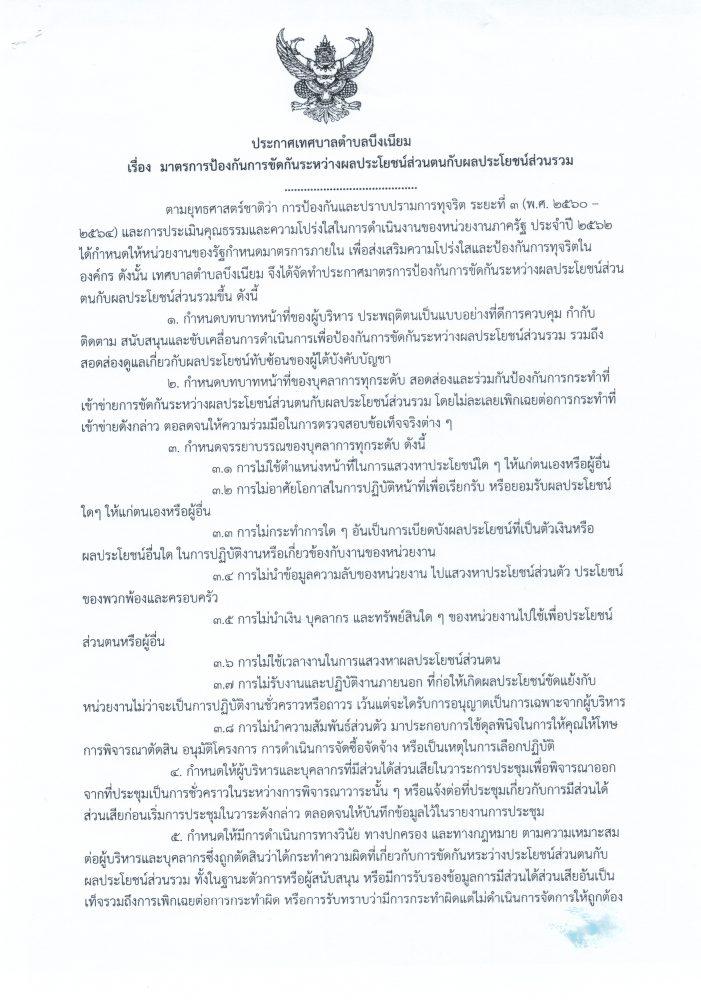 ประกาศมาตรการป้องกันการขัดกัน20062562