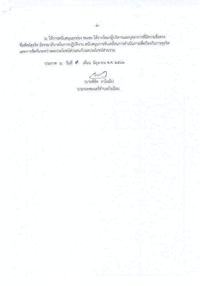 ประกาศมาตรการป้องกันการขัดกัน20062562_0001