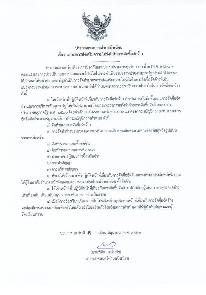 ประกาศมาตรการส่งเสริมความโปร่งใส20062562