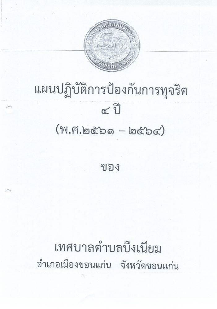 แผนปฏิบัติการป้องกันการทุจริต 4 ปี (61-64)21062562