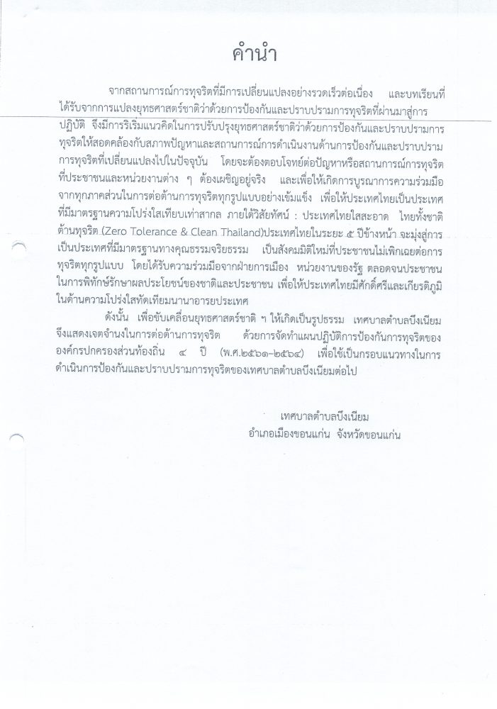 แผนปฏิบัติการป้องกันการทุจริต 4 ปี (61-64)21062562_0001