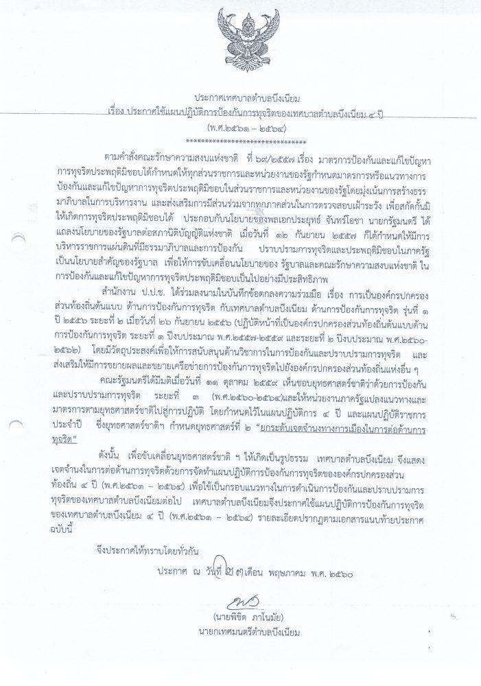 แผนปฏิบัติการป้องกันการทุจริต 4 ปี (61-64)21062562_0002