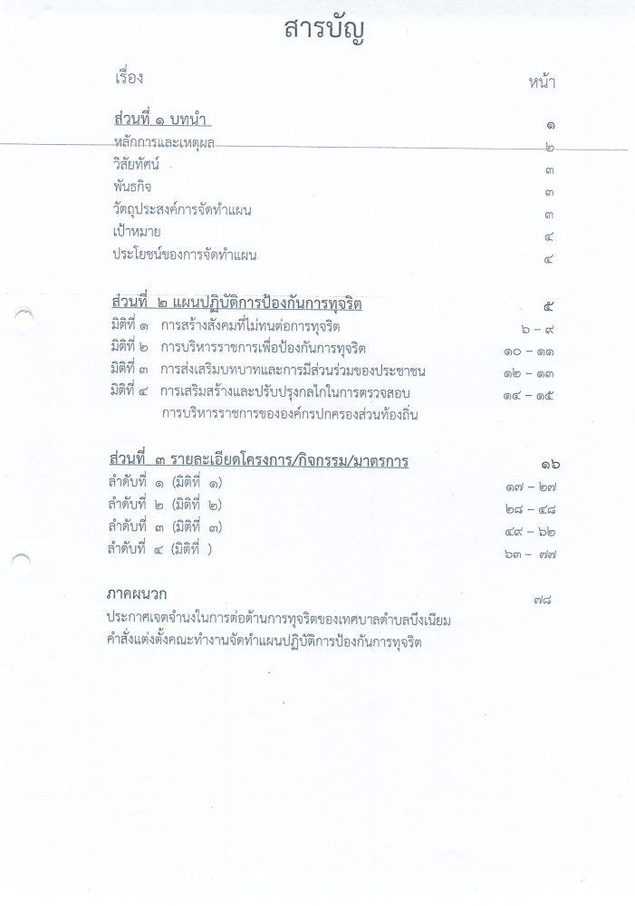 แผนปฏิบัติการป้องกันการทุจริต 4 ปี (61-64)21062562_0003