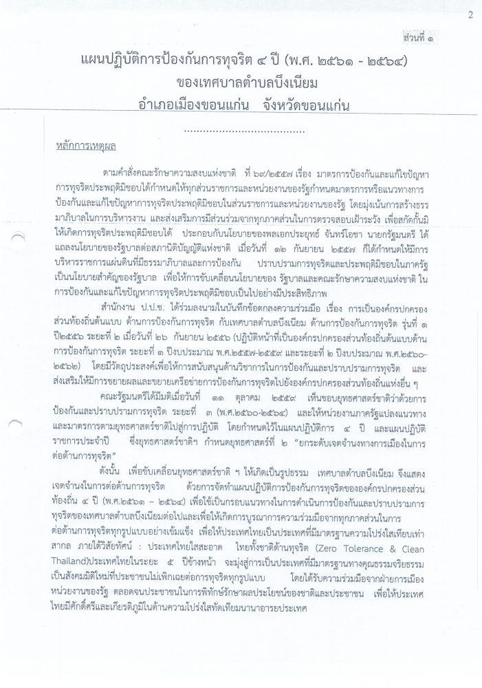 แผนปฏิบัติการป้องกันการทุจริต 4 ปี (61-64)21062562_0005