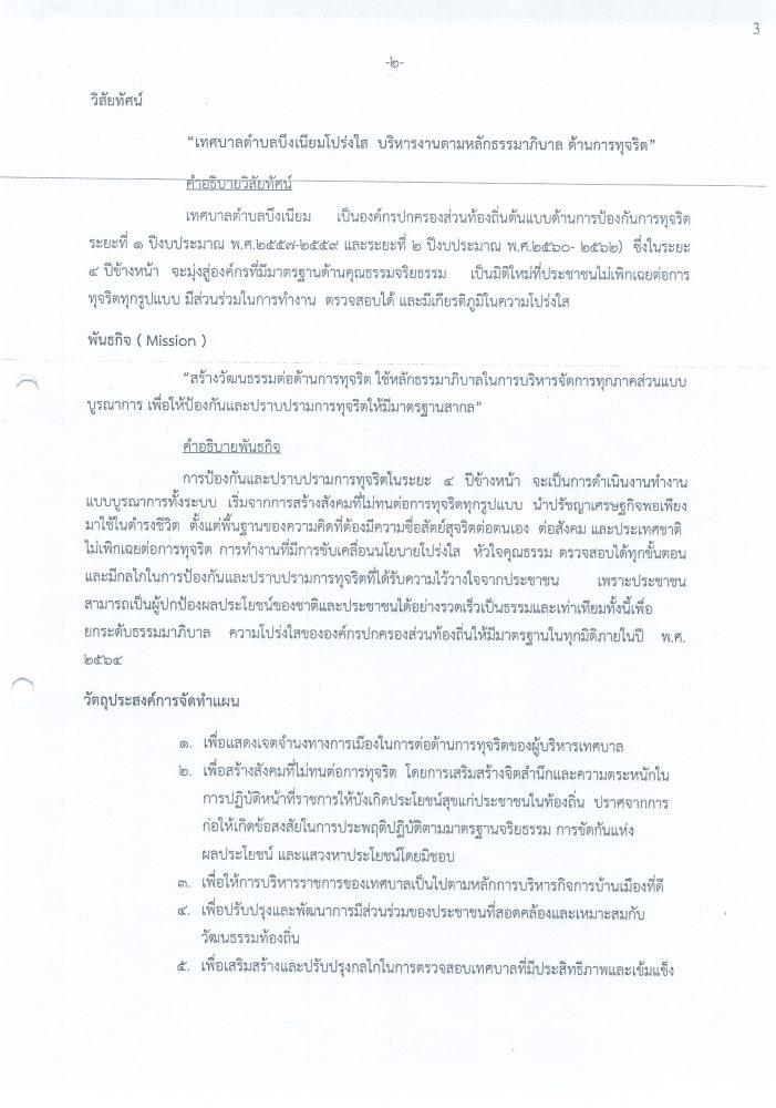 แผนปฏิบัติการป้องกันการทุจริต 4 ปี (61-64)21062562_0006