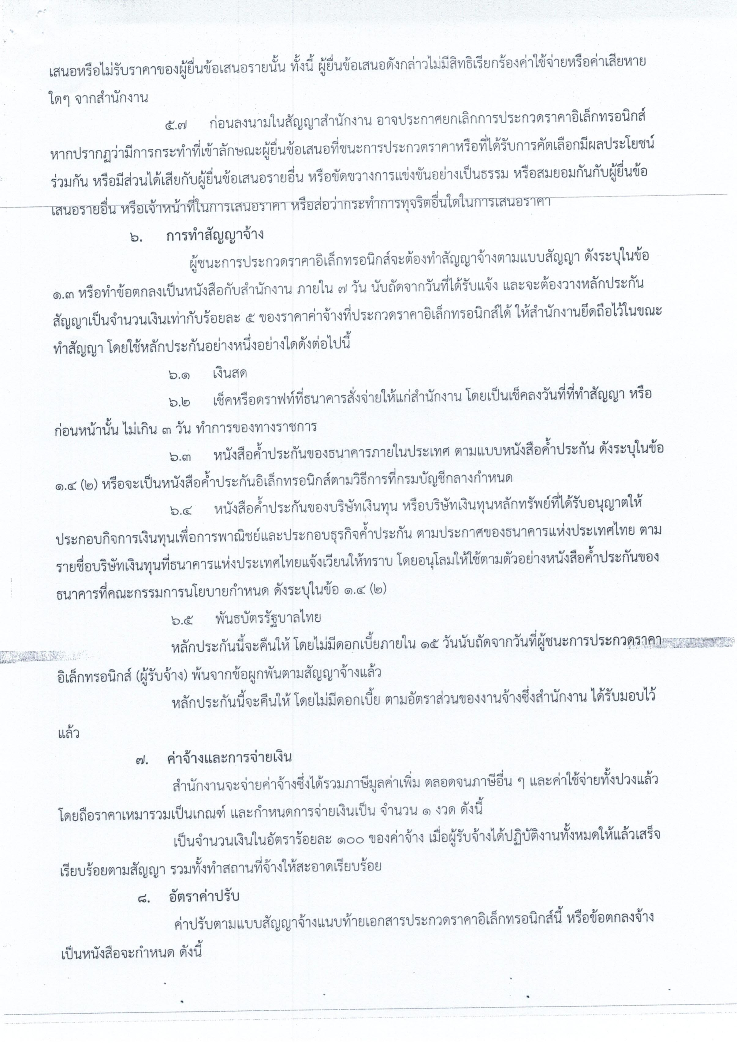 ประกาศประกวดราคารางระบายน้ำ คสล ม 126062563_0009