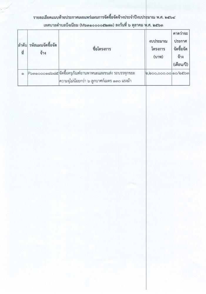 ประกาศแผนการจัดซื้อจัดจ้างรถขยะ09102563_0001