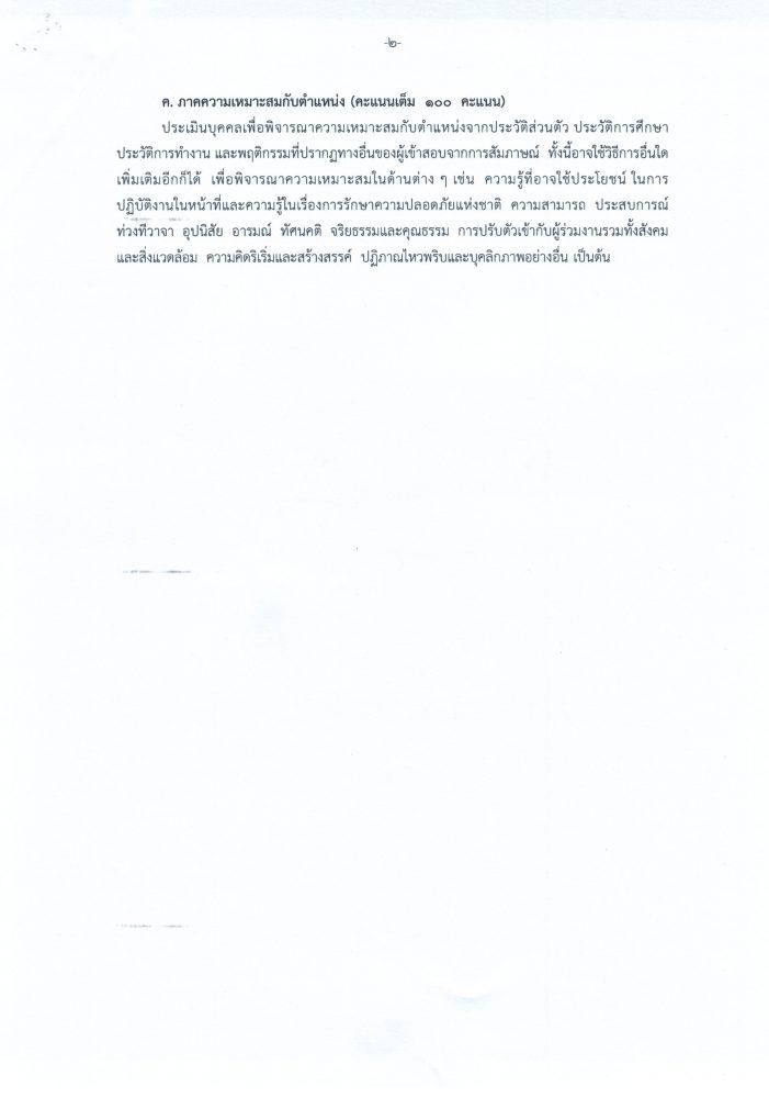 ประกาศสอลููกจ้างจัดเก็บ6411012564_0008
