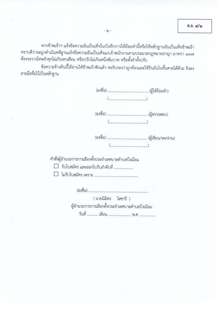 ใบสมัคร สท 04022564_0003